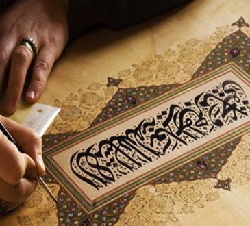 islam-hat-sanati