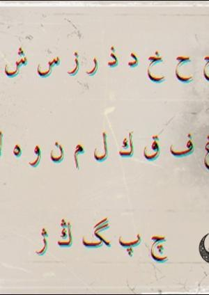 Osmanlıca Harfler